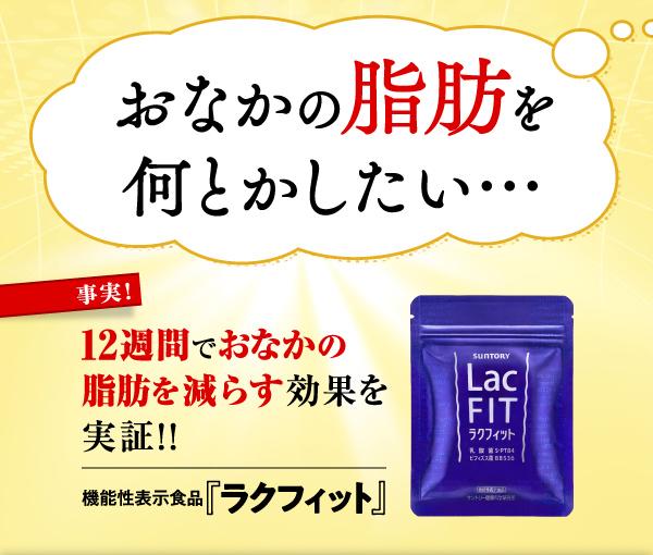 おなかの脂肪を何とかしたい…事実!12週間でおなかの脂肪を減らす効果を実証!!機能性表示食品『ラクフィット』