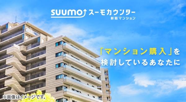 【suumo】スーモカウンター 新築マンション 「マンション購入」を検討しているあなたに