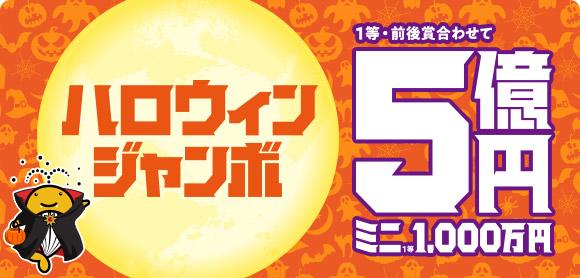 ハロウィンジャンボ 1等・前後賞合わせて5億円 ミニ1等1,000万円