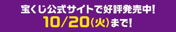 宝くじ公式サイトで好評発売中!10/20(火)まで!