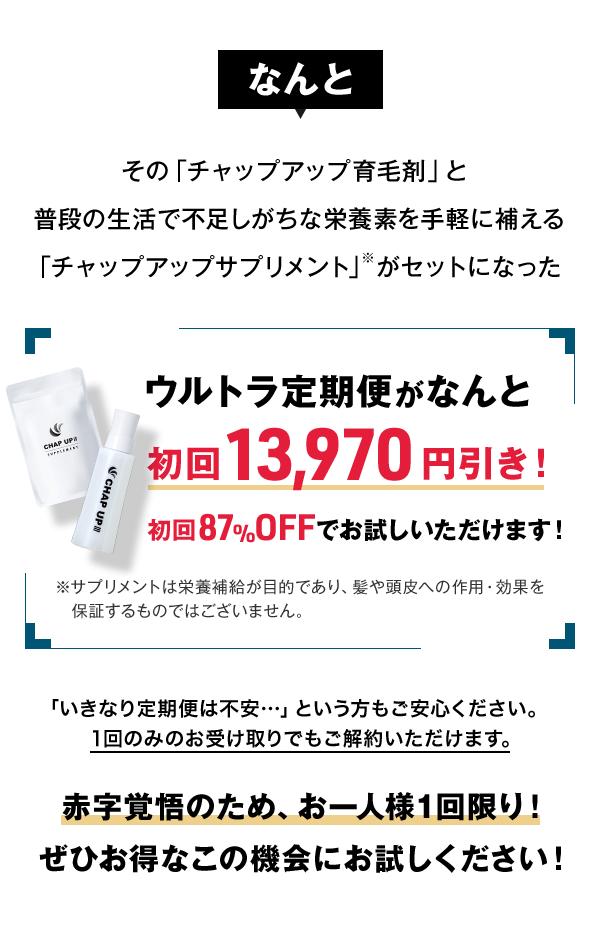 ウルトラ定期便がなんと初回13,970円引き!初回87%offでお試しいただけます!