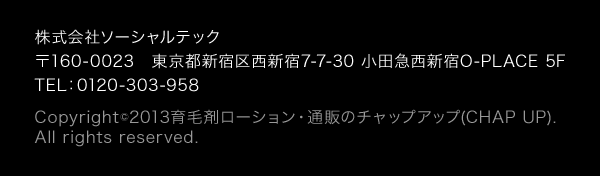 株式会社ソーシャルテック copyright©2013育毛剤ローション・通販のチャップアップ(chap up).all rights reserved.